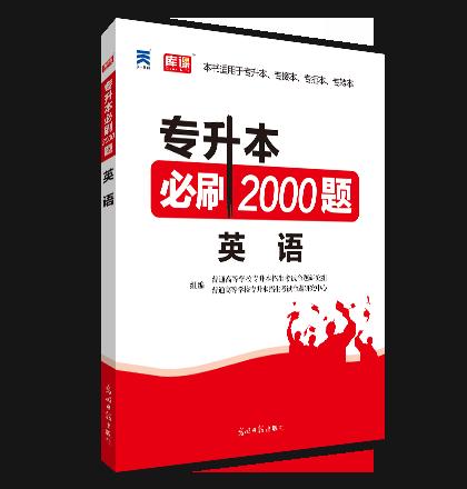 全国普通高校专升本英语考试必刷2000题