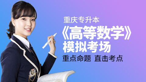重庆市专升本《高等数学》模拟考场