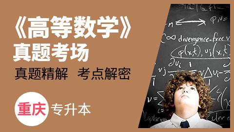 重庆市专升本《高等数学》真题考场