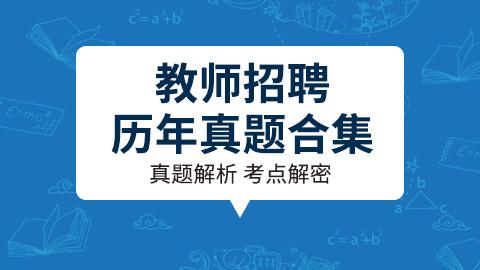 教师招聘历年真题合集(2014-2016)