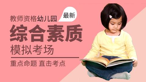 教师资格幼儿园《综合素质》模拟考场