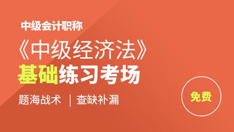 中级会计职称《中级经济法》基础练习考场