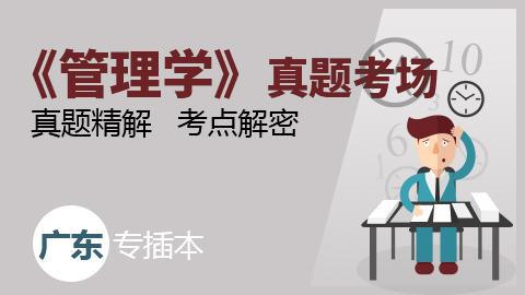 廣東省專插本管理學真題考場