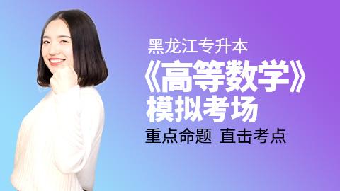 黑龙江专升本高等数学模拟考场