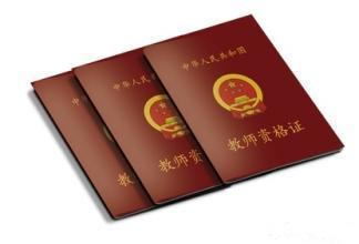 重庆教师资格认证通知