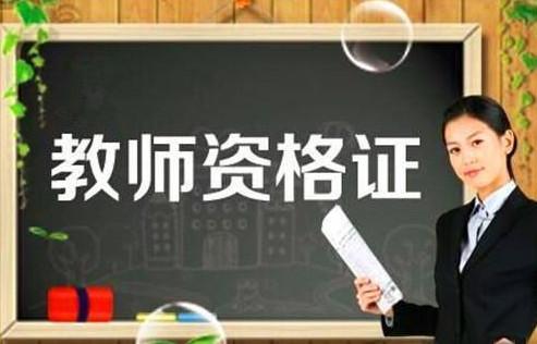 河南省教师资格考试笔试报名考区咨询电话
