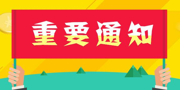 湖南省不举行2018年上半年全国中小学教师资格(笔试)考试的公告