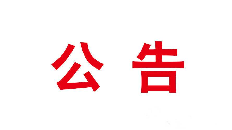 湖南省2018年下半年中小学教师资格考试(笔试)公告