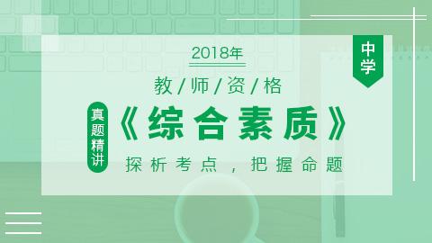 2018下半年各省教师资格考试准考证打印具体时间