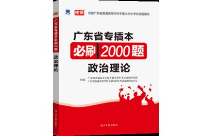 广东省普通高校专插本考试政治理论必刷2000题