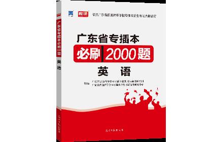 广东省普通高校专插本考试英语必刷2000题