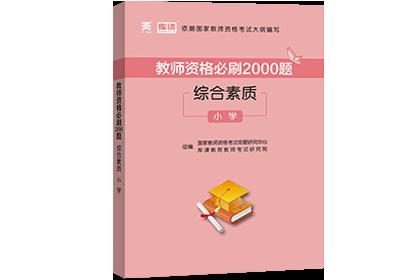 教师资格必刷2000题(综合素质--小学)