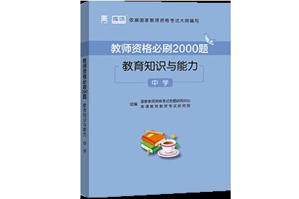 教师资格必刷2000题(教育知识与能力--中学)
