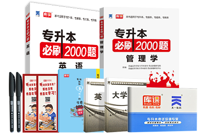 全国普通高校专升本英语+管理学必刷2000题