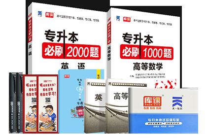 全国普通高校专升本英语必刷2000题+高等数学必刷1000题