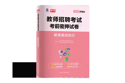 2020河南省教师招聘考试考前密押卷•教育基础知识