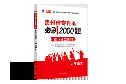 贵州专升本大学语文必刷2000题