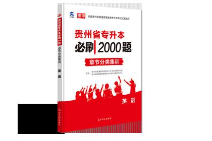 贵州专升本英语必刷2000题