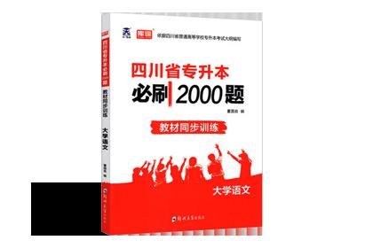 四川专升本大学语文必刷2000题