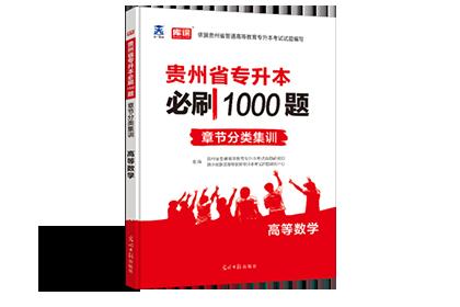贵州专升本高等数学必刷1000题