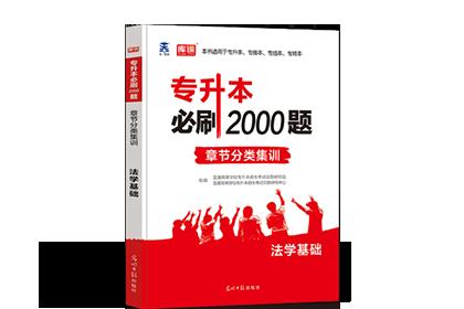 河南专升本法学基础必刷2000题