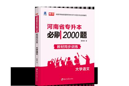 河南专升本大学语文必刷2000题