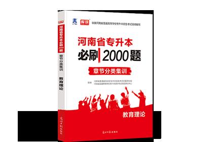 河南专升本教育理论必刷2000题