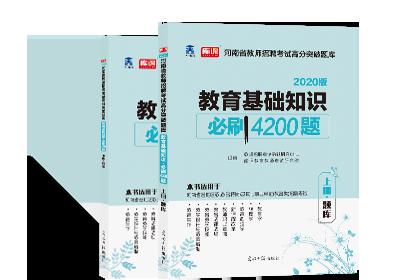 2020年河南教师招聘考试•教育基础知识•必刷4200题(题库+答案)