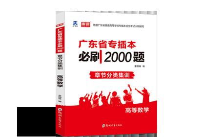 广东专插本高等数学必刷2000题
