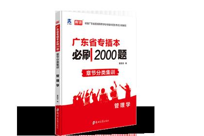 广东专插本管理学必刷2000题