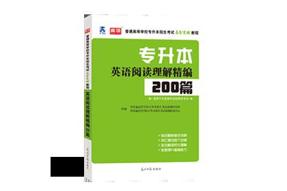全国版专升本英语阅读理解精编200篇