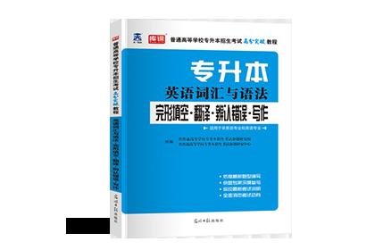 全国版专升本英语词汇与语法 完形填空·翻译·辨认错误·写作