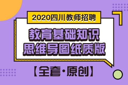2020四川教師招聘•教育基礎知識思維導圖紙質版【全套•原創】