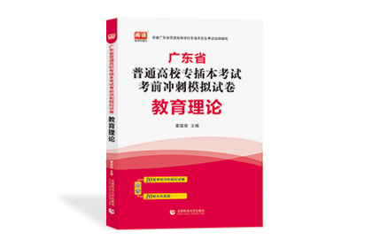 2021年广东省专插本考前冲刺模拟试卷-教育理论