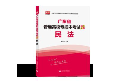 2021年广东专插本考试专用教材-民法