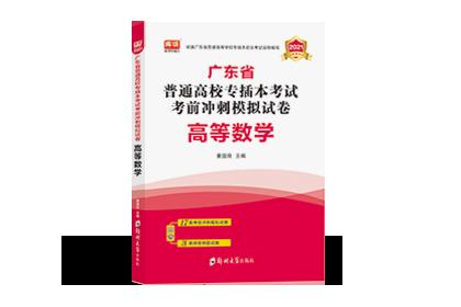 2021年广东省专插本考前冲刺模拟试卷-高等数学