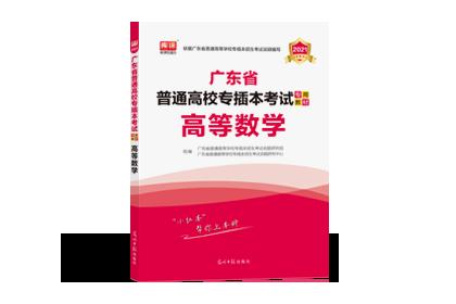 2021年广东专插本考试专用教材-高等数学