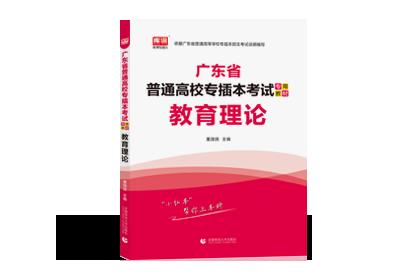 2021年广东专插本考试专用教材-教育理论