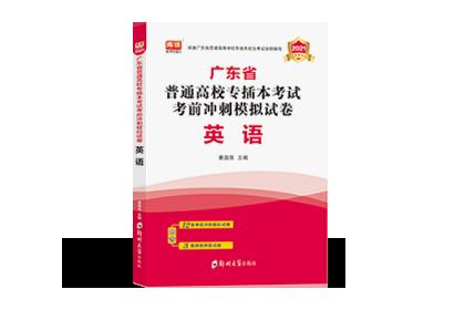 2021年广东省专插本考前冲刺模拟试卷-英语