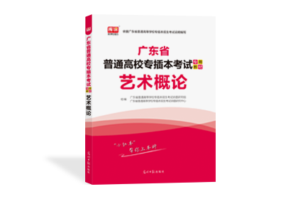2021年广东专插本考试专用教材-艺术概论