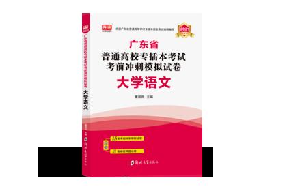 2021年广东省专插本考前冲刺模拟试卷-大学语文
