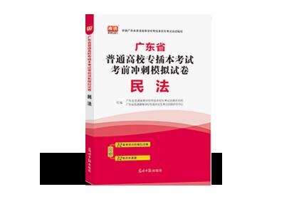 2021年广东省专插本考前冲刺模拟试卷-民法