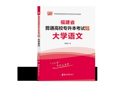 2021年福建专升本考试专用教材-大学语文