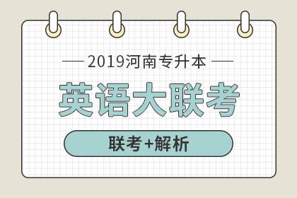 2019年河南专升本大联考及试卷解析·英语