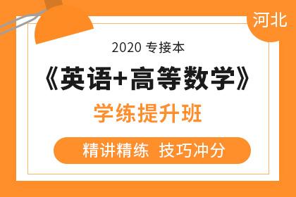 2020河北专接本《英语+高等数学》学练提升班