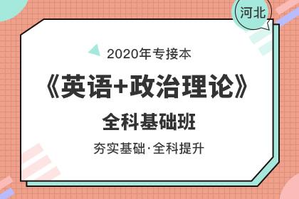 2020河北专接本《英语+政治》全科基础班