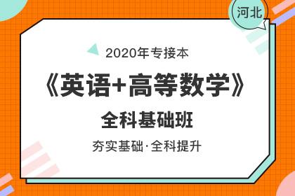 2020河北专接本《英语+高等数学》全科基础班