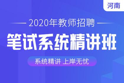 2020年河南省教师招聘笔试系统精讲班