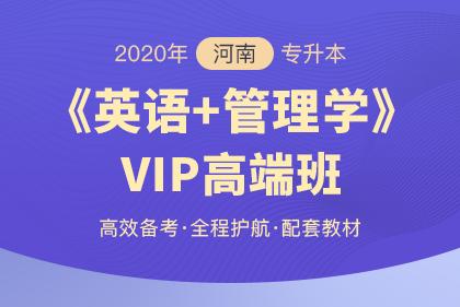 2020年河南专升本VIP高端班·英语+管理学