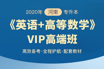 2020年河南专升本VIP高端班·英语+高等数学